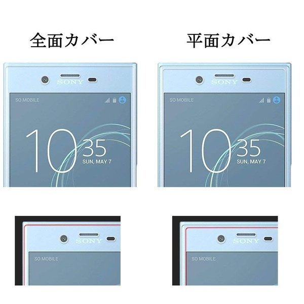 AMOVO3D全面Sony Xperia XZs フィルム エクスペリア XZs ガラスフィルム 硬度9H 鮮やか 強化ガラスフィルム SO shop-frontier