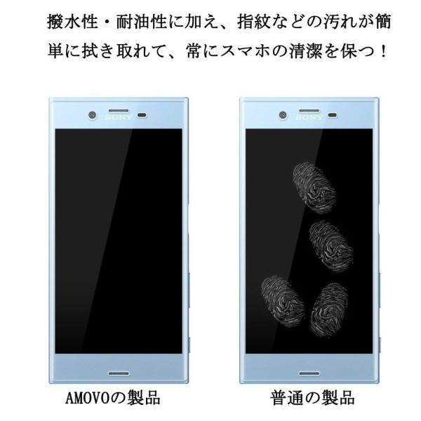 AMOVO3D全面Sony Xperia XZs フィルム エクスペリア XZs ガラスフィルム 硬度9H 鮮やか 強化ガラスフィルム SO shop-frontier 03
