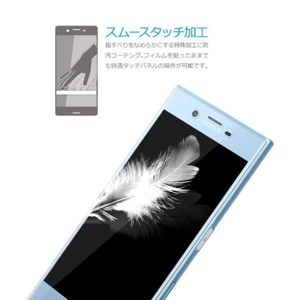 AMOVO3D全面Sony Xperia XZs フィルム エクスペリア XZs ガラスフィルム 硬度9H 鮮やか 強化ガラスフィルム SO shop-frontier 04