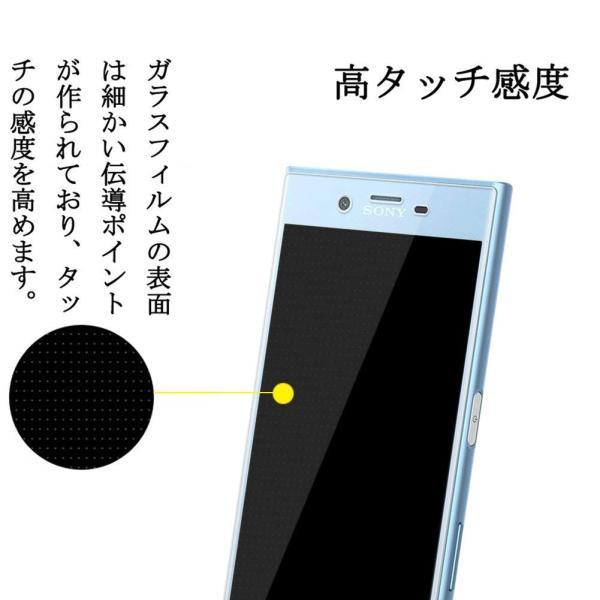 AMOVO3D全面Sony Xperia XZs フィルム エクスペリア XZs ガラスフィルム 硬度9H 鮮やか 強化ガラスフィルム SO shop-frontier 06