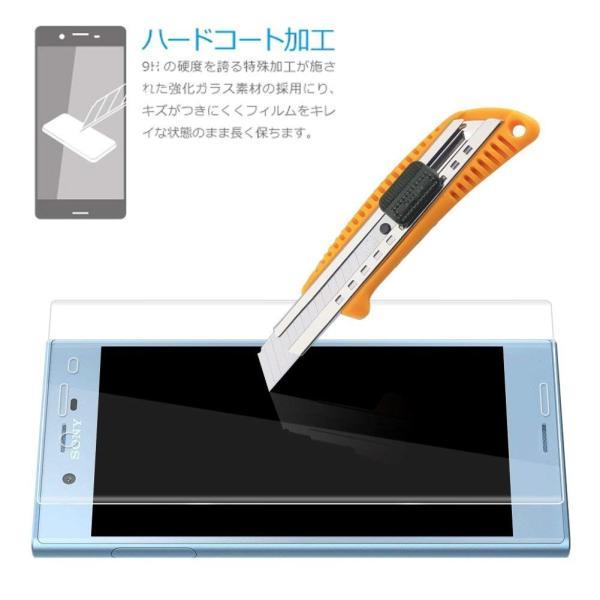 AMOVO3D全面Sony Xperia XZs フィルム エクスペリア XZs ガラスフィルム 硬度9H 鮮やか 強化ガラスフィルム SO shop-frontier 07