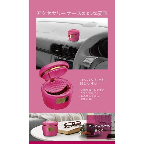 カーメイト 車用 灰皿 レザー調アッシュトレイ 置き型 マグネット取付 ピンク DZ381|shop-frontier|03