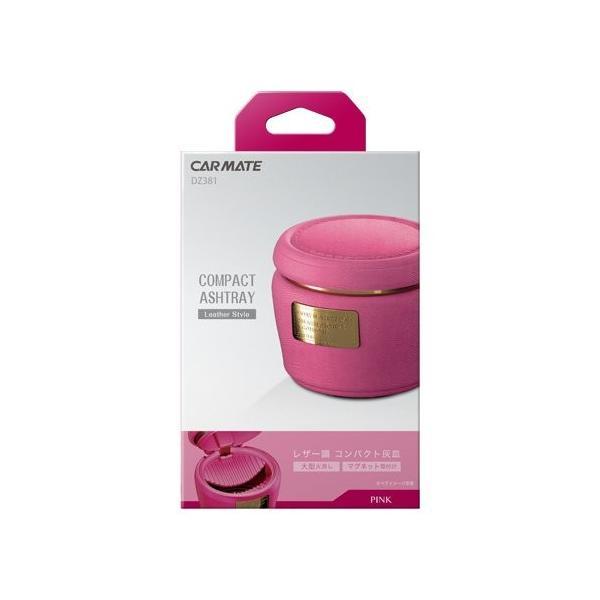 カーメイト 車用 灰皿 レザー調アッシュトレイ 置き型 マグネット取付 ピンク DZ381|shop-frontier|04