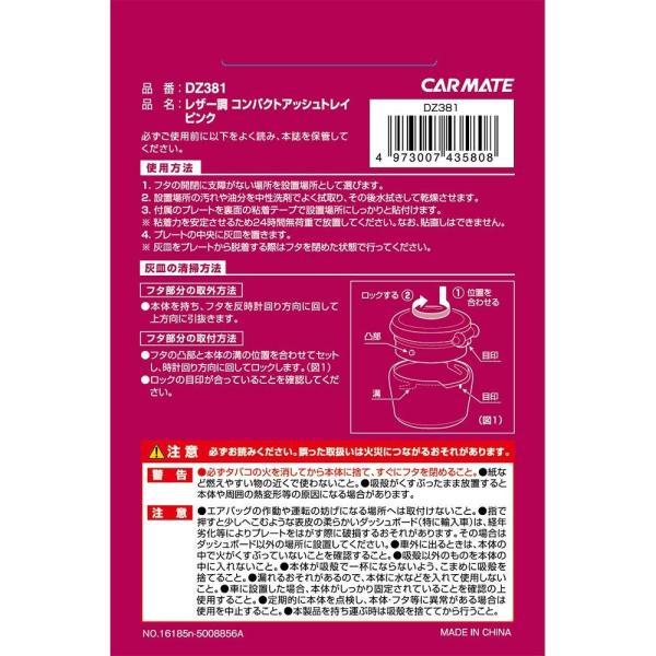 カーメイト 車用 灰皿 レザー調アッシュトレイ 置き型 マグネット取付 ピンク DZ381|shop-frontier|05