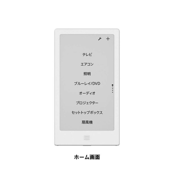 ソニー 電子ペーパーマルチリモコン SONY HUIS-100RC 学習機能/マクロ機能搭載