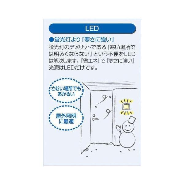 大光電機(DAIKO) LEDアウトドアライト (LED内蔵) LED 8.5W 電球色 2700K DWP-40470Y shop-frontier 01