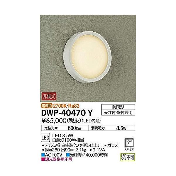 大光電機(DAIKO) LEDアウトドアライト (LED内蔵) LED 8.5W 電球色 2700K DWP-40470Y shop-frontier 03