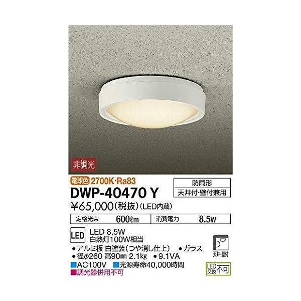 大光電機(DAIKO) LEDアウトドアライト (LED内蔵) LED 8.5W 電球色 2700K DWP-40470Y shop-frontier 04