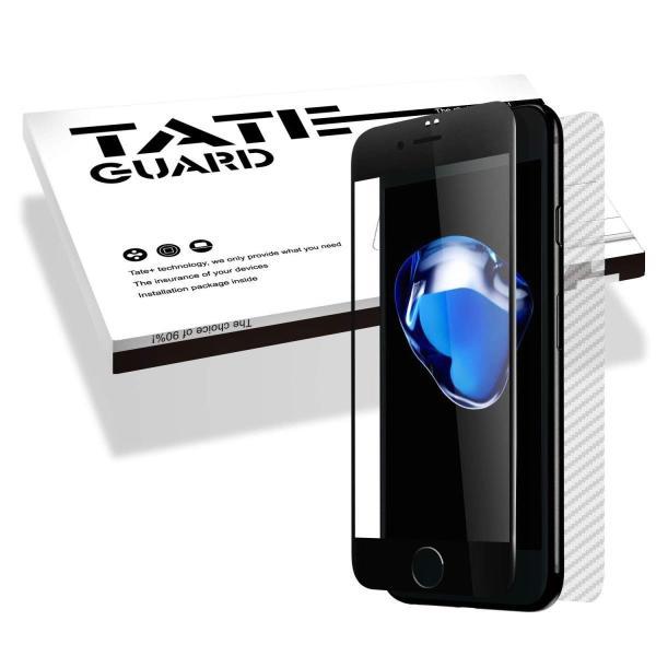TateGuard IPhone 7 専用「ケースと併用できる&全面フルカバー」2.5Dラウンドエッジ加工 3D Touch対応 HD画面|shop-frontier