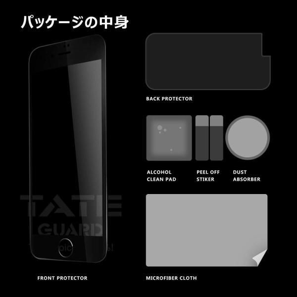 TateGuard IPhone 7 専用「ケースと併用できる&全面フルカバー」2.5Dラウンドエッジ加工 3D Touch対応 HD画面|shop-frontier|05
