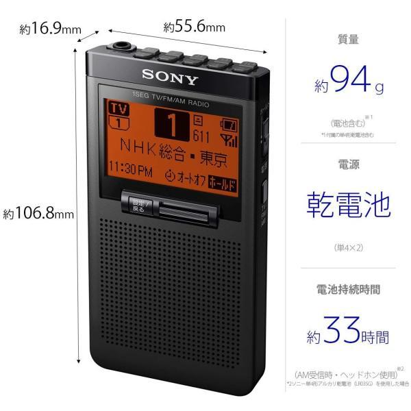 ソニー SONY ポケットラジオ XDR-64TV : ポケッタブルサイズ ワイドFM対応/FM/AM/ワンセグTV音声対応 ブラック XD|shop-frontier|05