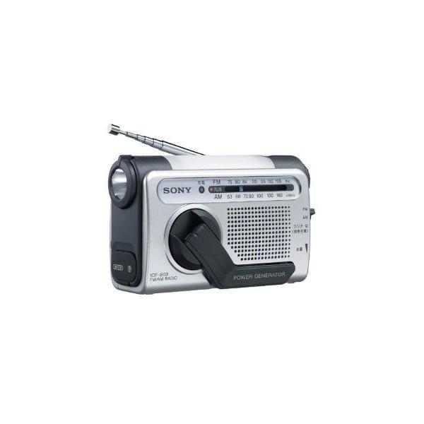 SONY 手回し充電FM/AMポータブルラジオ B03 シルバー ICF-B03/S