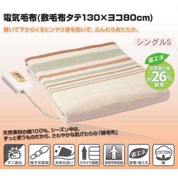 広電(KODEN) 電気毛布(敷毛布) シングルS(130×80cm) 省エネ 綿タイプ CWS-046G-5