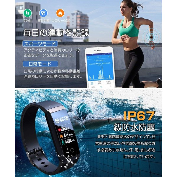 改良版 スマートウォッチ 血圧計 心拍計 歩数計 itDEAL スマートブレスレット IP67防水 睡眠検測 着信電話通知/SMS/Twit