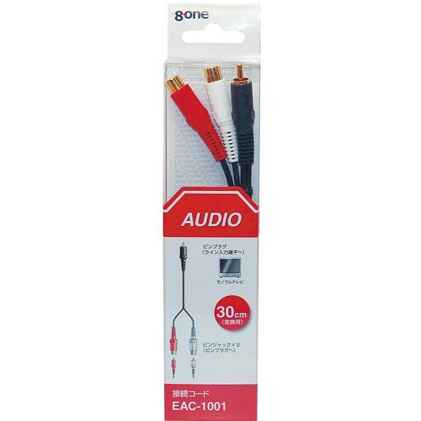 8ONE オーディオコード ピンプラグ1本-ピンジャック2本 0.3m EAC-1001