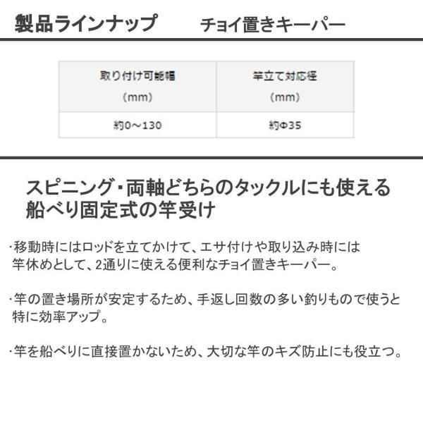 ダイワ(Daiwa) ロッドスタンド チョイ置き キーパー グリーン