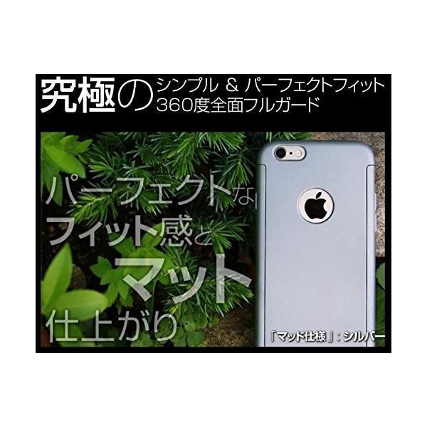 iphone6 plus ケース 360度 フルカバー iPhone6sPlusケース 超薄型両面ケース アイフォン6プラスケース 360|shop-frontier|02