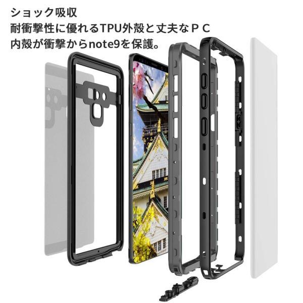 ギャラクシー Note9防水ケース Galaxy Note9カバー IP68規格 超強防水力 無線充電サポート 指紋認証対応 耐衝撃 防塵|shop-frontier|03
