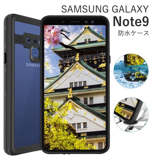 ギャラクシー Note9防水ケース Galaxy Note9カバー IP68規格 超強防水力 無線充電サポート 指紋認証対応 耐衝撃 防塵|shop-frontier|06