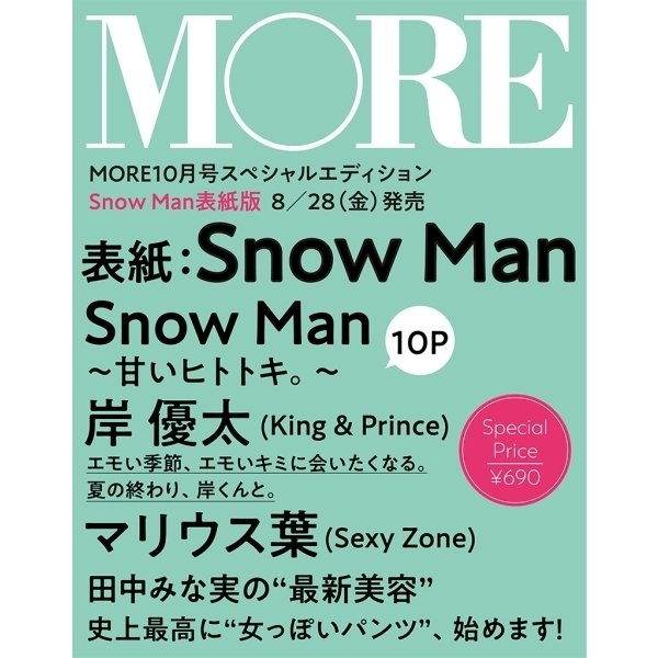 MORE 2020年10月号増刊 スペシャルエディション Snow Man表紙版|shop-fuji
