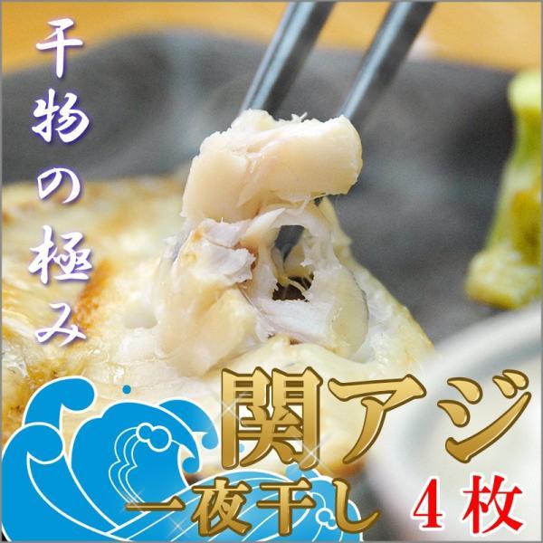 関アジの一夜干し Sサイズ×4枚 関あじ 鯵 干物 大分県産 佐賀関漁業協同組合 ブランド