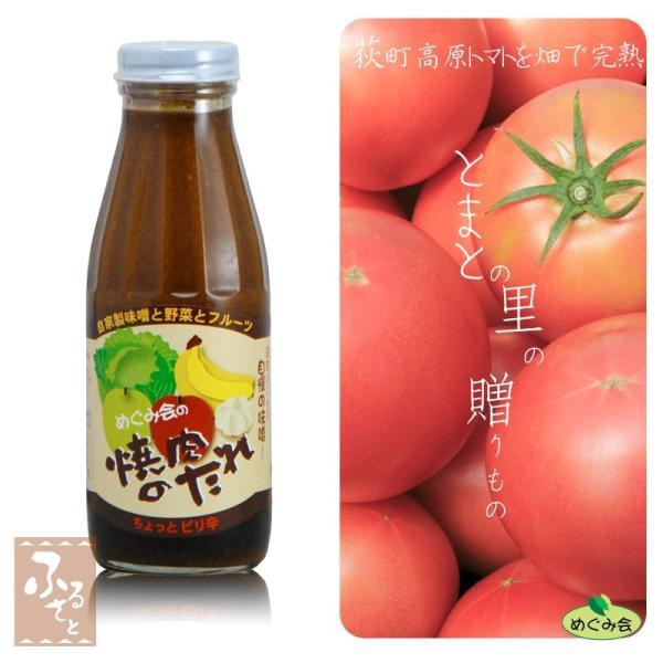 焼肉のたれ 400g×2本 トマト農家手作り 荻町エムナイン 焼き肉 やきにく めぐみ会