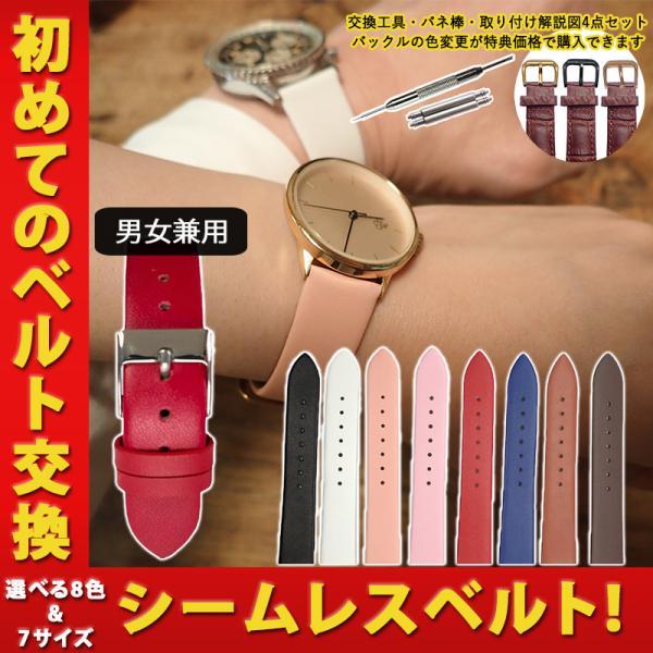 時計ベルト交換12mm14mm16mm18mm20mm22mm24mm7サイズ牛革シームレススムースレザー