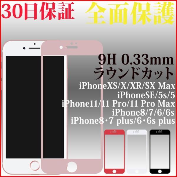 iPhone7 iPhone8 ガラスフィルム iPhoneXS X iPhone5s SE iPhone8 7 6s 6 plus 全画面保護フィルム 強化ガラス 保護ガラス ラウンドエッジ 全面ガラスタイプ|shop-gpp