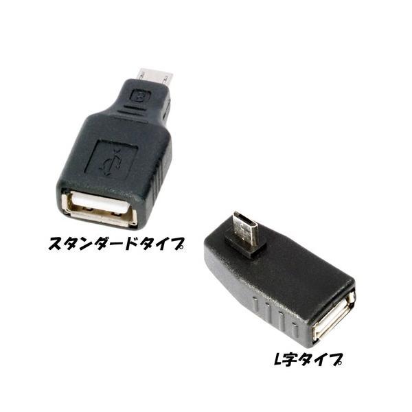 変換アダプター USB A メス - Micro USB オス OTG|shop-gpp