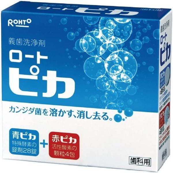 2種類の洗浄剤で見えない真菌もしっかり除去! 松風 義歯洗浄剤ピカ(PIKA) 6箱セット|shop-grasswood|02