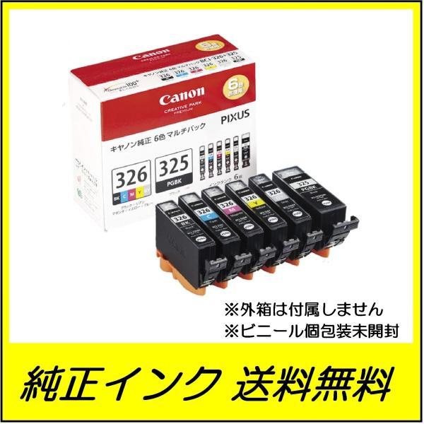BCI-326+325/6MP 純正 Canon インクカートリッジ 6色マルチパック ●送料無料・1カ月保証付き・純正箱なし・アウトレット|shop-hikari-chan