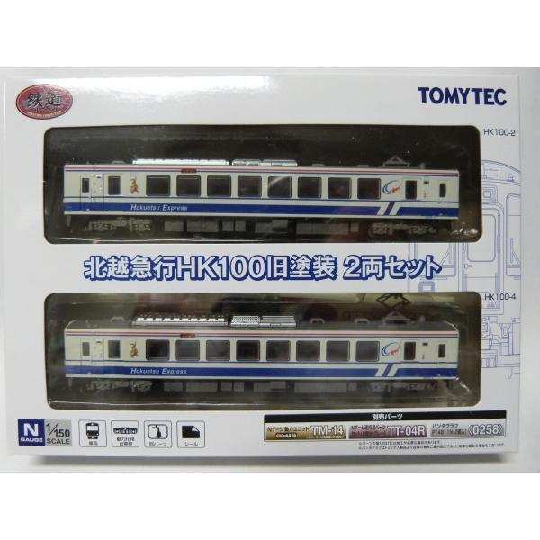 鉄道コレクション 北越急行HK100旧塗装 2両セット (飛脚宅配便のみ対応)|shop-hokuhoku|02