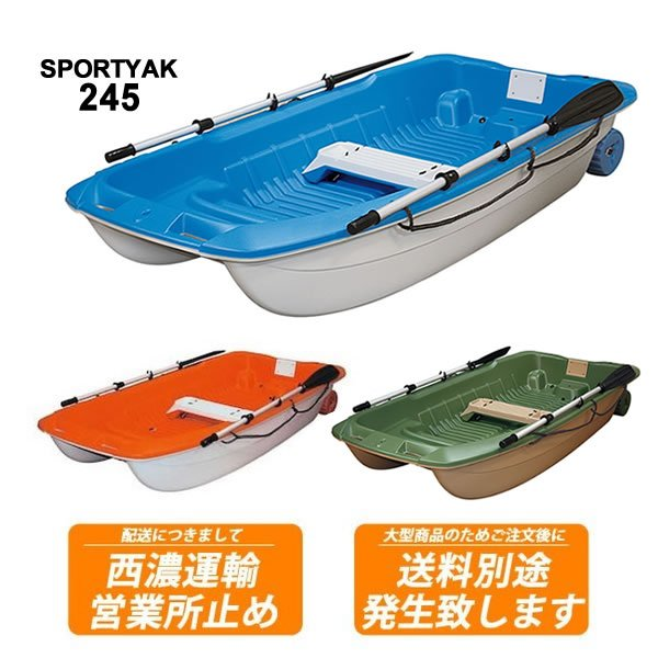 【送料無料対象外】ボート 3人乗りボート SPORTYAK245 【西濃運輸営業所止め配送】 レジャーボート ドーリー 2馬力 免許不要 BIC SPORT