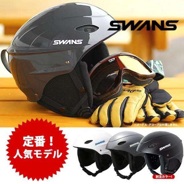 スワンズ ヘルメット 当店限定マットブラック M.BLK スキー スノーボード SWANS H-45R プロテクター  helmet|shop-hood