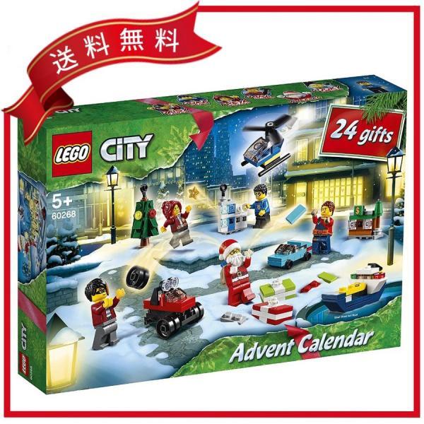 レゴシティアドベントカレンダー60268LEGO