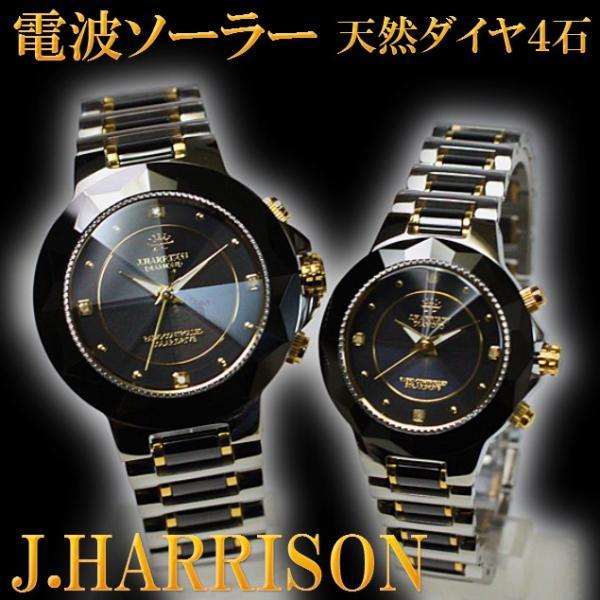 【ジョンハリソンJH024P】