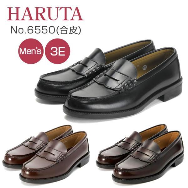 ハルタ HARUTA ローファー メンズ 6550 通学 学生 靴 3E 男子 定番 黒 茶 合皮 雨に強い 丈夫 疲れにくい 国産 日本製|shop-kandj