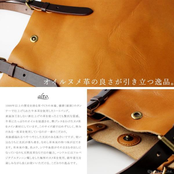 トートバッグ レディース 本革 オイルヌメ革 alto. 一枚革 レザートート AMSB-1001 shop-kazzu 02