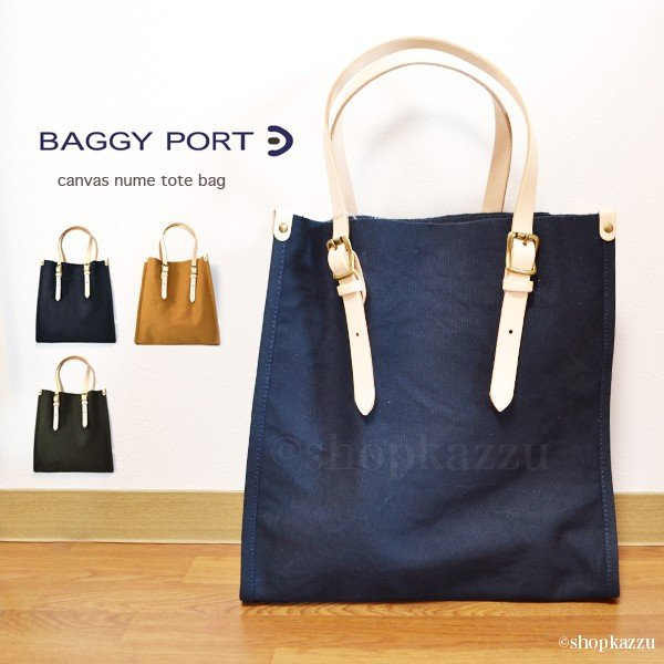 BAGGY PORT 6号帆布×白ヌメ革コンビトート