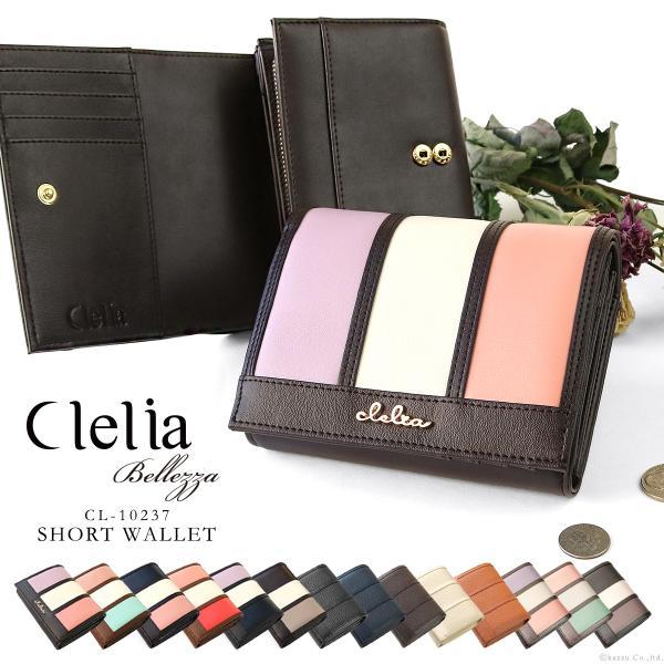 財布 レディース 折り財布 大容量 ストライプ フラップ 大きめ 二つ折り財布 Clelia CL-10237|shop-kazzu