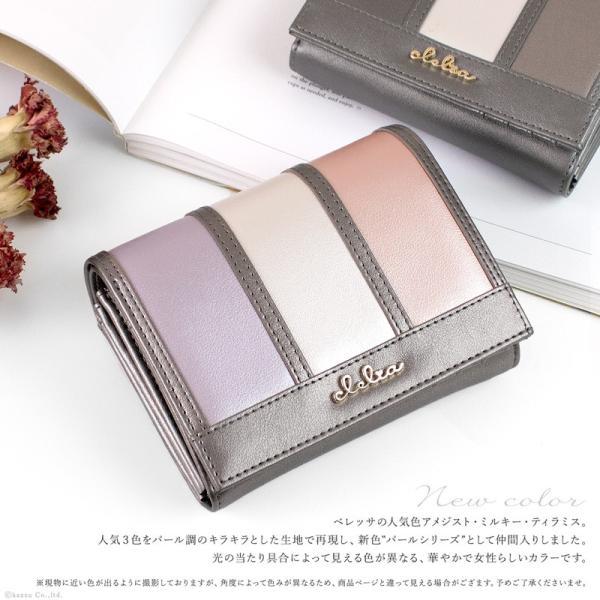 財布 レディース 折り財布 大容量 ストライプ フラップ 大きめ 二つ折り財布 Clelia CL-10237|shop-kazzu|19