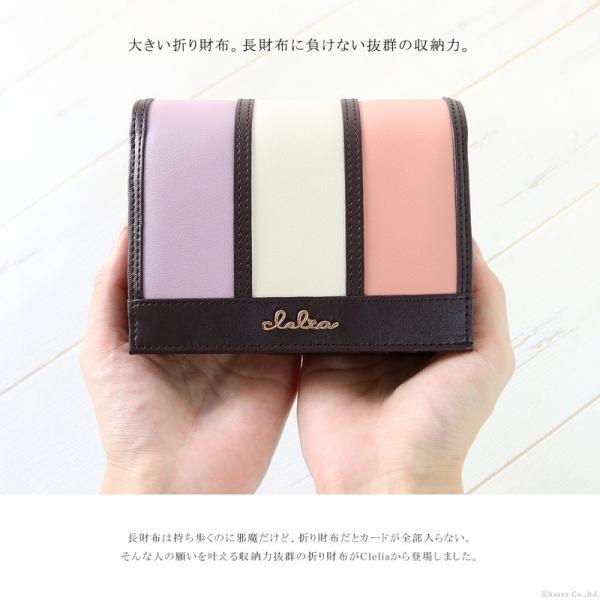 財布 レディース 折り財布 大容量 ストライプ フラップ 大きめ 二つ折り財布 Clelia CL-10237|shop-kazzu|05
