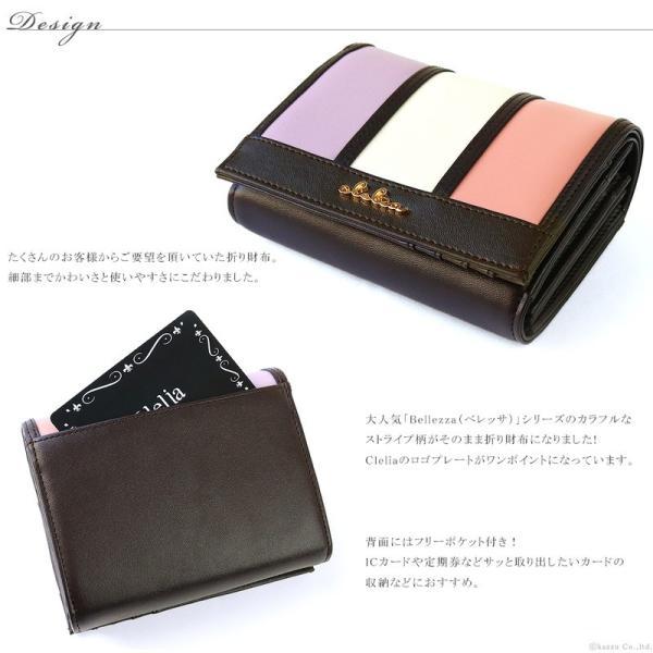 財布 レディース 折り財布 大容量 ストライプ フラップ 大きめ 二つ折り財布 Clelia CL-10237|shop-kazzu|06