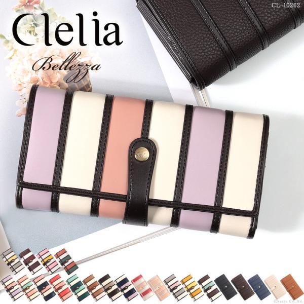 財布 レディース 長財布 二つ折り 大容量 アコーディオン ストライプ 札入れ Clelia CL-10262|shop-kazzu