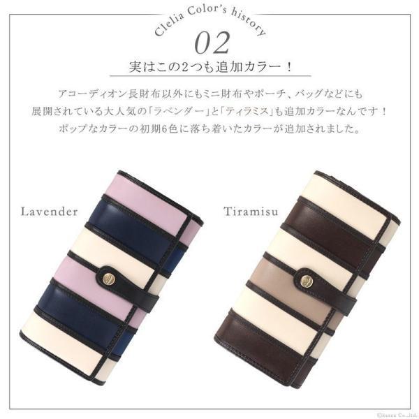 財布 レディース 長財布 二つ折り 大容量 アコーディオン ストライプ 札入れ Clelia CL-10262|shop-kazzu|06