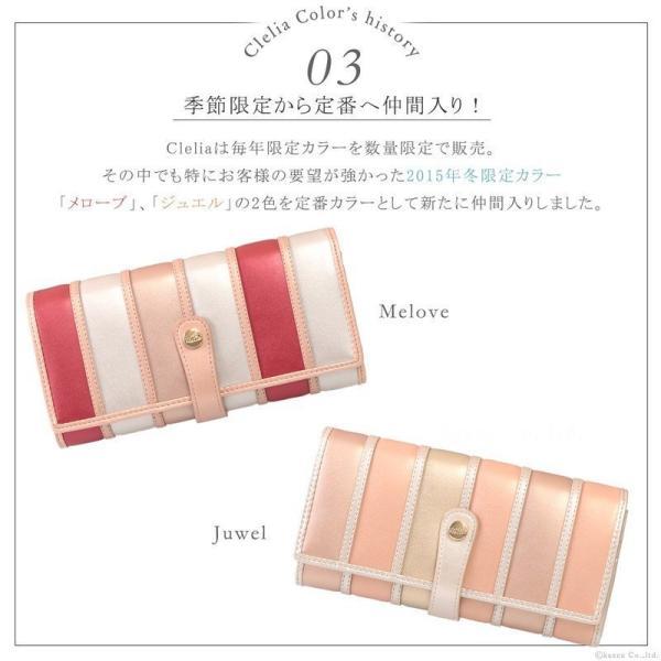 財布 レディース 長財布 二つ折り 大容量 アコーディオン ストライプ 札入れ Clelia CL-10262|shop-kazzu|07