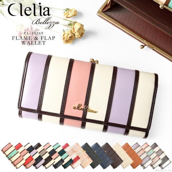 財布 長財布 レディース がま口 大容量 フラップ 札入れ 二層 ストライプ がま口長財布 Clelia CL-10269|shop-kazzu