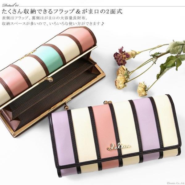 財布 長財布 レディース がま口 大容量 フラップ 札入れ 二層 ストライプ がま口長財布 Clelia CL-10269|shop-kazzu|05