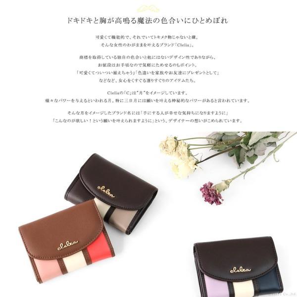 ミニ財布 レディース 三つ折り 小さい財布 極小財布 ストライプ フラップ 財布 コンパクトウォレット Clelia CL-11331|shop-kazzu|05