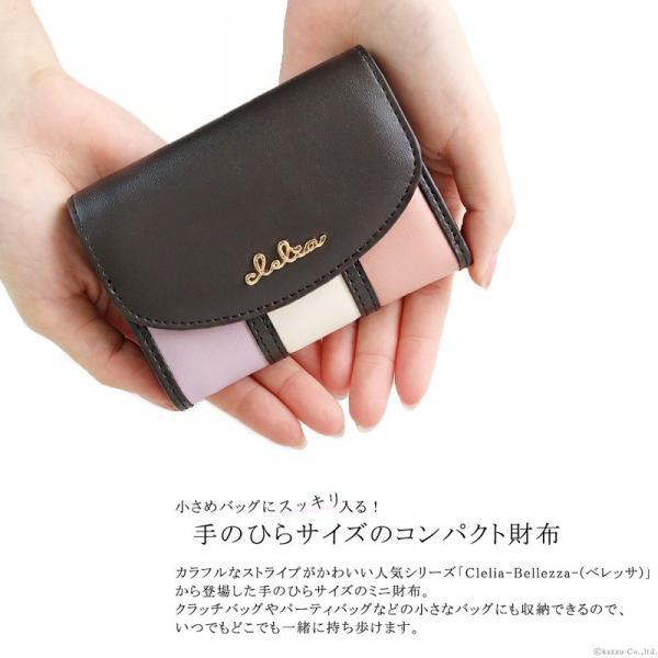 ミニ財布 レディース 三つ折り 小さい財布 極小財布 ストライプ フラップ 財布 コンパクトウォレット Clelia CL-11331|shop-kazzu|06